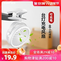 usb small fan mini student dormitory bed clip-on rechargeable small fan portable mute portable handheld office desktop hand holding baby stroller battery small fan