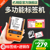 Jing Chen B11 code machine Price machine automatic code holder Bluetooth thermal product price label printer food clothing store jewelry tag supermarket two-dimensional code price tag machine