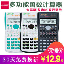 Scientific calculator student exam special accounting college computer financial statistics multi-function computer engineering cute portable middle school students intermediate statistical computer