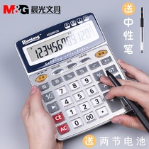 Morning light calculator with voice real pronunciation shop with Office large large button screen female college students accounting special trumpet portable computer fashion computer computer