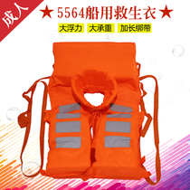 Life jacket adult large buoyant professional boat 5564 anti-snorkel fishing safety protection supplies.