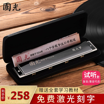 Guoguang harmonica 24 hole Polyphony C tune Beginner student adult senior professional playing-grade accent C tune harmonica