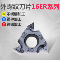 Teste CNC external thread Blade 16ER1 0ISO 2 0 3 0 AG60 pick outer thread cutter