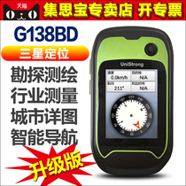 Set si Bao g138bd outdoor handheld GPS locator Beidou navigation measuring instrument latitude and longitude locator mapping