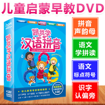 Genuine early childhood baby children learn Pinyin childrens songs Chinese teaching video learning materials DVD disc