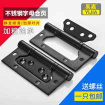 Yi Jia indoor black mute mother hinge thick stainless steel door hinge folding solid wood door hinge