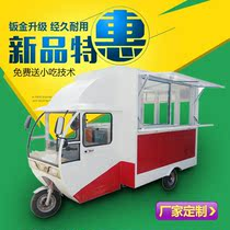 Snack car multi-function dining car mobile electric three-wheeled breakfast car cart stall fried mobile breakfast food car