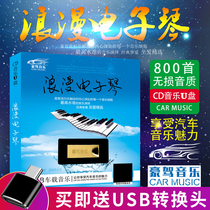 Romantic keyboard car U Disk mp3 Songs high sound quality lossless light music car usb flash drive genuine MP3