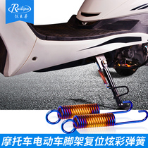 Rui Li PU motorcycle accessories tripod Spring wildfire pedal modified universal 304 stainless steel side bracket spring