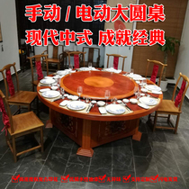 Hotel electric dining table large round table banquet hall manual Round Table 10 people 20 people automatic rotating turntable dining table