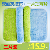 Mop cloth mop to towel cloth lazy replacement cloth double-sided thickening mop head accessories flat mop head clip solid