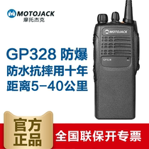 Moto Jack GP328 walkie talkie explosion-proof walkie talkie GP-328 handheld gp338 walkie talkie chemical factory