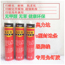 Nail-free glue U-shaped edge banding special nail-free glue glue nail liquid glue quick-drying sealant glass glue strong glue
