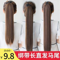 Wig female long hair Horsetail female long straight hair hair piece simulation hair tied fake ponytail double ponytail