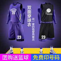 Double-sided basketball Suit Suit male custom college basketball training game uniforms wear both sides of the basketball clothing printing number