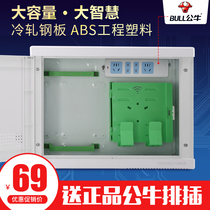 Genuine bull row plug home fiber box weak box Fiber Home information box multimedia hub box wiring box