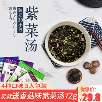 Le Hui seaweed soup brewed instant instant soup seaweed soup seasoning package small package instant instant soup 72g*5 packs