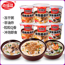 Hai Fosheng Fast Porridge breakfast food 6 barrels combination ready-to-eat breakfast supper convenient nutrition substitute meal Baobao porridge