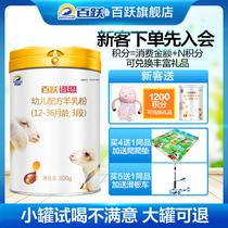Baiyue official website baby OPO formula baby sheep milk powder three-stage 3-stage 800g G canned domestic brand