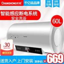 Changhong Changhong ZSDF-Y60D34S electric water heater electric household water storage toilet 60 liters