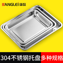 Kang Lei 304 square plate stainless steel tray rectangular plate grill plate steamed rice dish deepened non magnetic Hotel home