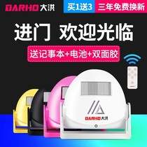 Dahong welcome sensor door shop charging sensor doorbell welcome with external alarm