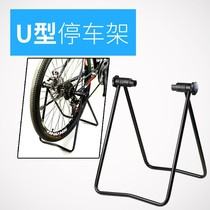 Self-driving parking cadre montagne vélo affichage grille parking rack morts Flying entretien grille U-type accessoires route voiture support
