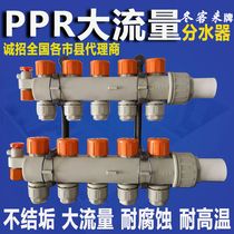 Large flow diverter PPR plastic diverter quick plug 20 4 points to warm the steward with Taurus heat pipe warm