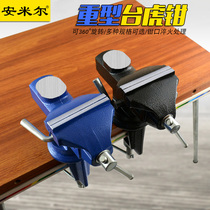 Small table vise table vise mini table clamping tools household universal Taiwan Tiger clamp flat jaw clamp