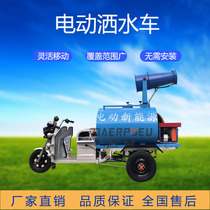 Three-wheeled sprinkler environmental protection dust-fired electric mist gun spraying vehicle multifunctional landscaping high pressure water cannon sprinkler