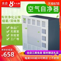 Photosynthetic ceiling type air purifier laboratory air purifier filter clean purification equipment sterile room