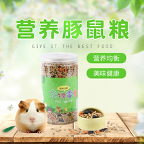 Guinea pigs grain guinea pig feed dutch pig grain guinea pigs grain Nutrition feed VC guinea pig feed 400g