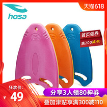 hosa Hosa swimming floating board adult floating Board children in spring and summer 2019 new back floating drift school swimming equipment