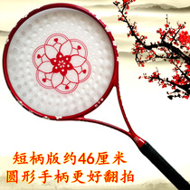 Genuine heart star Tai Chi soft racket suit middle-aged beginners students all-carbon fine handle porous surface