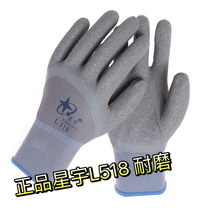 Genuine Xingyu safety gloves l518 latex Wrinkle plastic rubber non-slip wear-resistant breathable protection workmanship