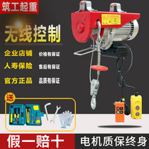 Miniature electric hoist wireless remote control 220v small crane household 1 ton hoist lifting electric crane