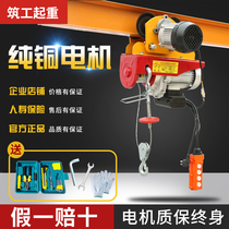 Miniature electric hoist 220V connected small crane with sports car household small driving building lift crane