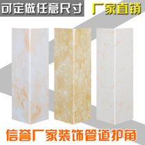 Enveloped water pipe corner decoration package natural gas kitchen pipe corner bathroom PVC pipe shield