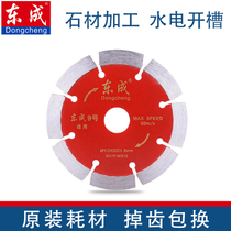 Dongcheng stone cutting sheet concrete tile marble saw blade cloud stone water and electricity decoration stone processing