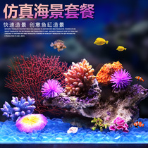 Fish tank simulation coral Aquascape Aquarium Sea water decorative shells fake water plants coral reef water features package combination