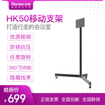 Horion HK50 conference flat touch one machine mobile stand electronic whiteboard base