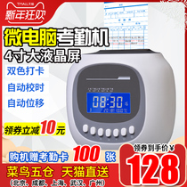 Attendance machine ke Chi M880 Punch machine paper card attendance machine punch clock staff work attendance commuting punch student attendance machine 168 intelligent two-color printing 960