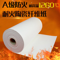 Ceramic fiber paper aluminum silicate fireproof paper gasket electrical sealing flame retardant fire-resistant high temperature non-asbestos thermal insulation