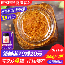 Yao Jia Jia osmanthus sauce 280g*2 sugar osmanthus osmanthus honey natural pure small bottled syrup without honey household honey