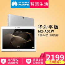 Huawei M2-A01W 10 1-inch Android 8-core WIFI smart tablet PC student
