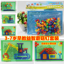 Zhipeng large mushroom nail combination interpolated board toy mushroom nail puzzle puzzle children early education building blocks