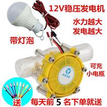 12V with regulated hydroelectric DC home small water wheel DIY permanent magnet pipeline brushless generator
