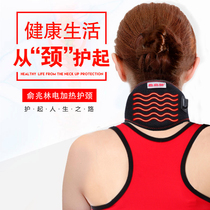 Yuchilin Electric Neck Belt USB warm heating to protect male and female elderly cervical neck hot compress fever moxibustion