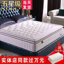 Five-star hotel latex mattress wood pure mousse mattress flagship store Official 1 8m bed spring double Simmons