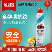 American Parma prenatal prevention pregnancy tattoo pregnant woman special pregnancy period massage emulsion